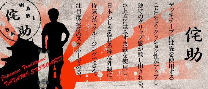 日本の伝統を取り入れたスケボー「WABISK」はご存知ですか?の画像